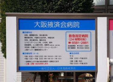 大阪掖斉会病院の画像1