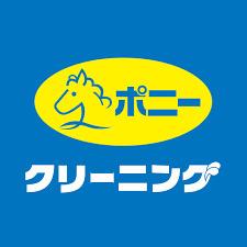 ポニークリーニング 飯田橋店の画像1