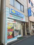 ポニークリーニング 本駒込駅前店