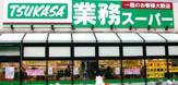 業務スーパー 中野弥生町店