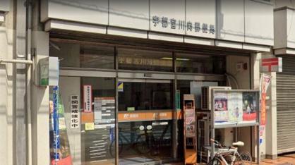 宇都宮川向郵便局の画像1