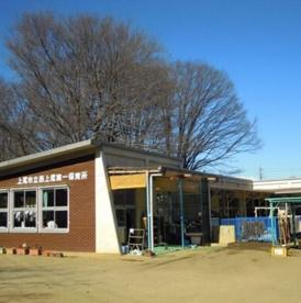 上尾市立 西上尾第一保育所の画像1