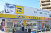 ドラッグストア マツモトキヨシ 西所沢店