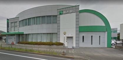 栃木銀行 若草支店の画像1