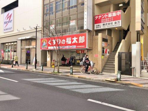 くすりの福太郎 西葛西駅前店の画像