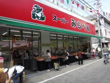 スーパーみらべる西巣鴨店の画像1