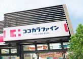 ココカラファイン 浅草橋店