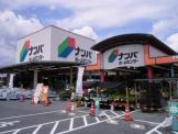 NANBA HOME CENTER(ナンバホームセンター) 河辺店