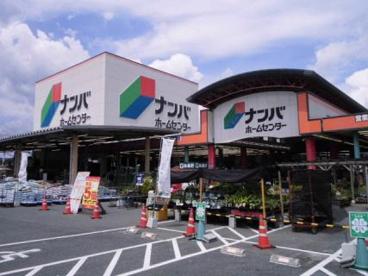 NANBA HOME CENTER(ナンバホームセンター) 河辺店の画像1