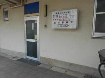 原市診療所