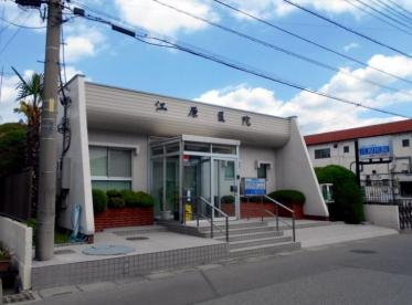 江慈会江原医院の画像1