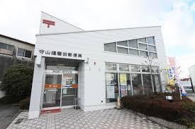 守山播磨田郵便局の画像1