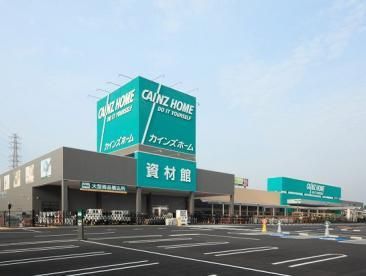 カインズホーム東松山高坂店の画像1