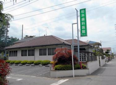 松本歯科医院の画像1