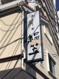 絹笠 鶴見店