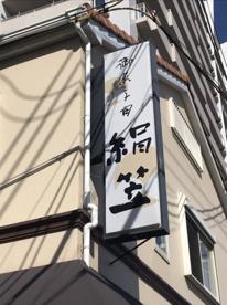 絹笠 鶴見店の画像1