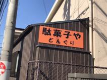 駄菓子屋 どんぐり