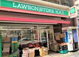 ローソンストア100 神戸栄町通店