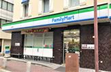 ファミリーマート 栄町通店