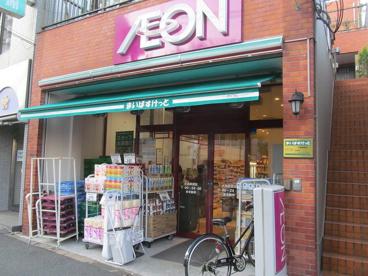 まいばすけっと 大島駅前店の画像1