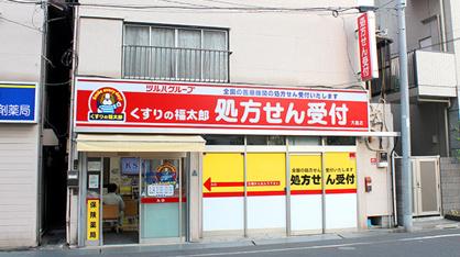 くすりの福太郎 大島調剤薬局の画像1