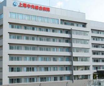 上尾中央総合病院の画像1