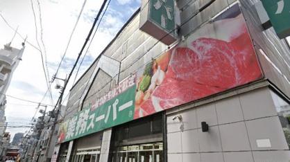 業務用スーパーの画像1