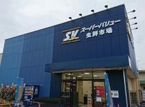 スーパーバリュー 大宮三橋店