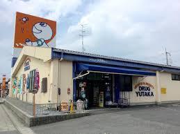 ドラッグユタカ安土店の画像1