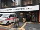 KAKUYASU class六本木駅前店
