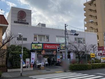 ピーコックストア 桜新町店の画像1
