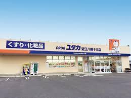ドラッグユタカ 近江八幡十王店の画像1