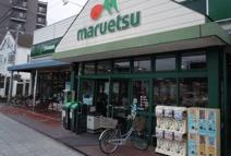 maruetsu(マルエツ) 大成店