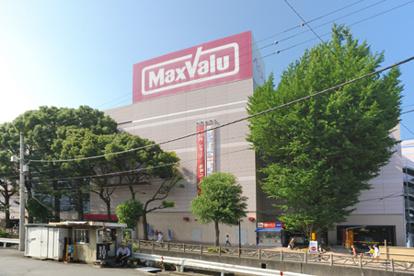 マックスバリュ松ケ崎店 の画像1