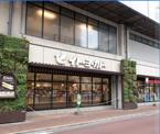 イトーヨーカドー 食品館練馬高野台店