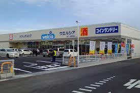 ウエルシア近江八幡若宮店の画像1