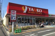 ヤオコー 大宮盆栽町店