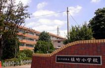 さいたま市立植竹小学校