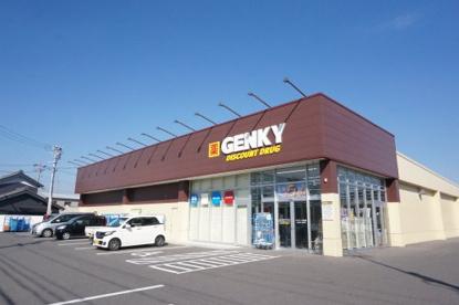 GENKY(ゲンキー) 二本木店の画像1