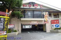 和食さと三津屋店