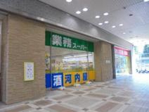 業務スーパー ミーナ津田沼店