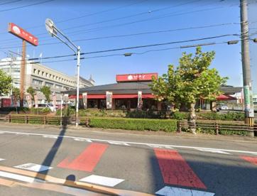 和食さと碧南店の画像1