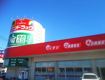 サンドラッグ 上尾春日店の画像1