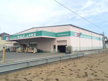 ドラッグセイムス 上尾本町店の画像1