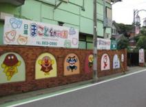 日進まこと幼稚園