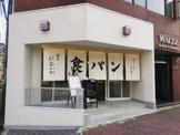 銀座に志かわ 神戸三宮店