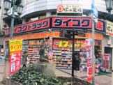 ダイコクドラッグ 三宮生田ロード店