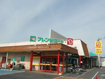 フレンドマート・D武佐店の画像1