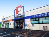 ドラッグユタカ 近江八幡武佐店