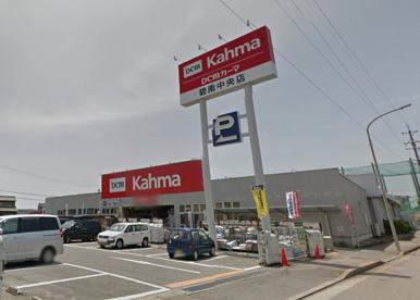 DCM Kahma(DCMカーマ) 碧南中央店の画像1